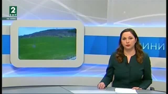 Регионални новини - 10.04.2018