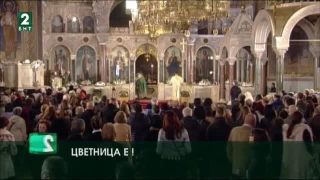 България 12:30 - 1.04.2018