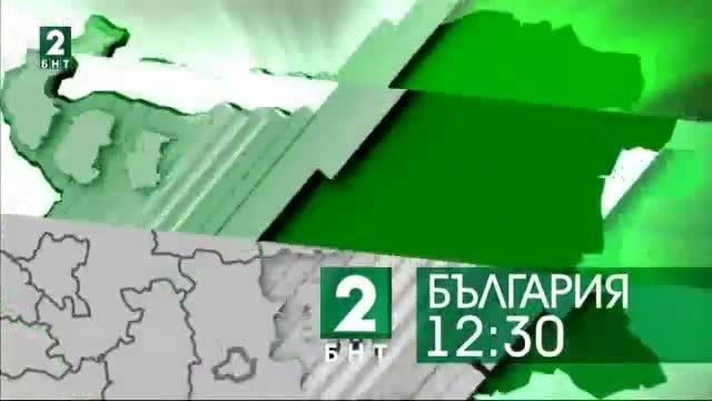 България 12:30 – 2.03.2018