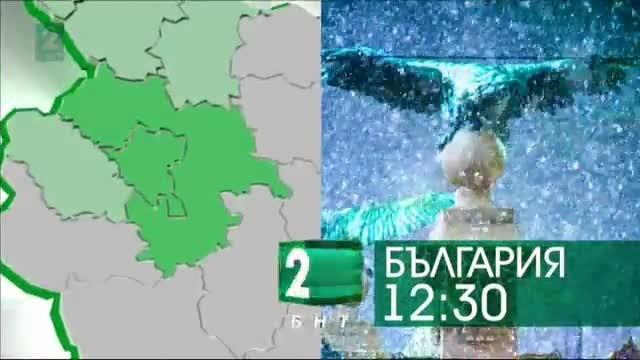 България 12:30 – 03.02.2018