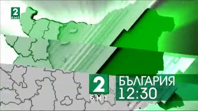 България 12:30 – 04.02.2018