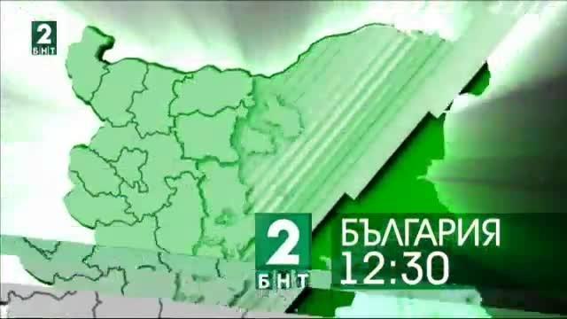 България 12:30 - 6.03.2018