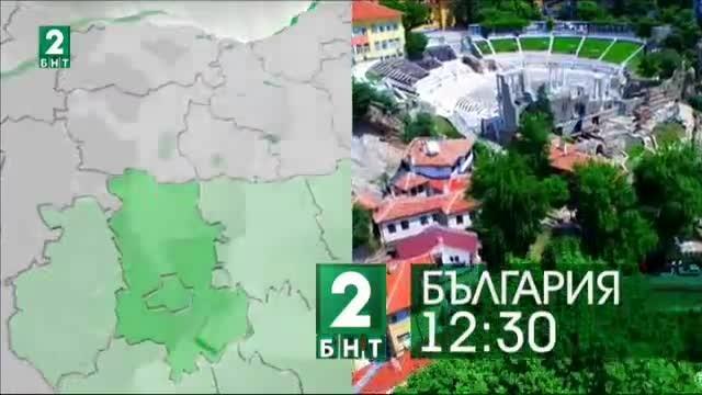 България 12:30 - 6.04.2018