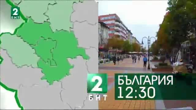 България 12:30 – 09.02.2018