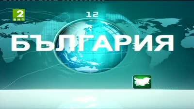 България 12:30 - новините на БНТ2, 12 май 2013