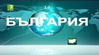 България 12:30 - новините на БНТ2, 13 май 2013