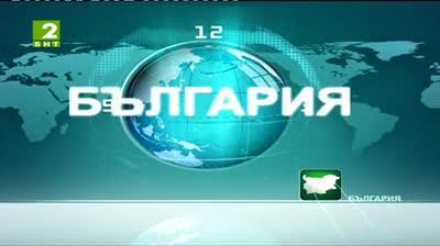 България 12:30 – новините на БНТ2, 14 май 2013