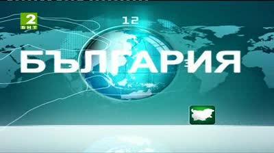 България 12:30 – новините на БНТ2, 15 май 2013