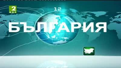 България 12:30 - новините на БНТ2, 16 май 2013