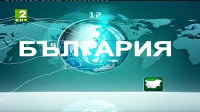 България 12:30 – новините на БНТ2, 17 май 2013