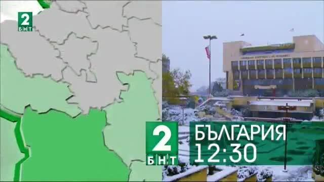 България 12:30 - 20.03.2018