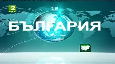 България 12:30 – новините на БНТ2, 20 май 2013
