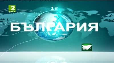 България 12:30 - новините на БНТ2, 21 май 2013