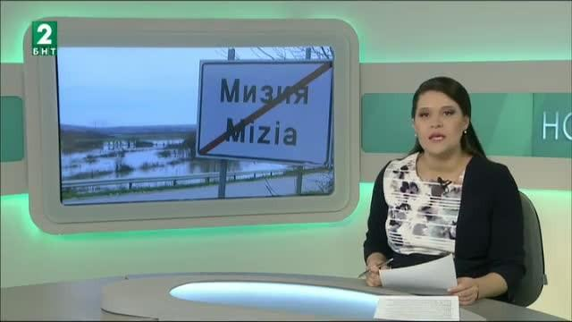 България 19:30 – 10.03.2018