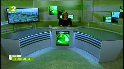 България 19:30 – новините на БНТ2, 13 май 2013