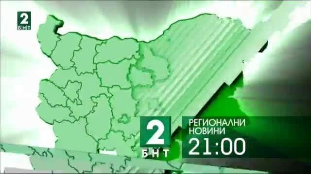 България 21:00 – 08.02.2018