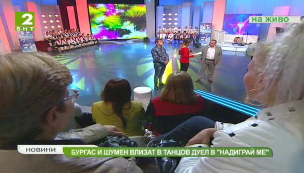 Бургас и Шумен влизат в дуел Надиграй ме, а неделното хоро гостува в Панчарево