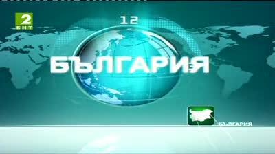 България 22:30 – новините на БНТ2, 12 май 2013