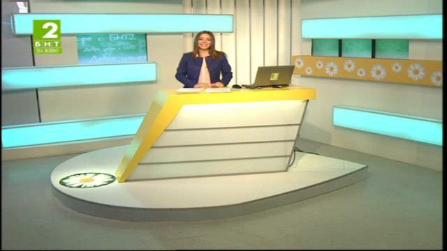Добро утро с БНТ2 – информационен блок (пряко предаване от София) – 1 октомври 2014