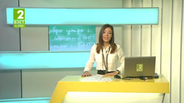Добро утро с БНТ2 – информационен блок (пряко предаване от София) – 2 октомври 2014