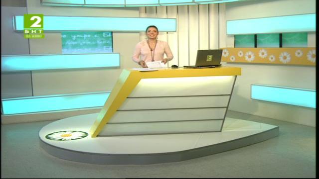 Добро утро с БНТ2 – информационен блок (пряко предаване от София) – 4 ноември 2014