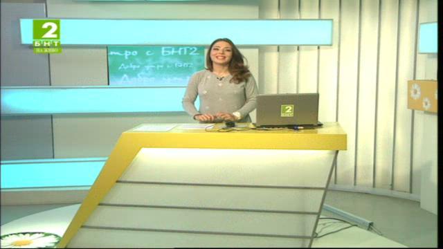 Добро утро с БНТ2 – информационен блок (пряко предаване от София) – 7 октомври 2014