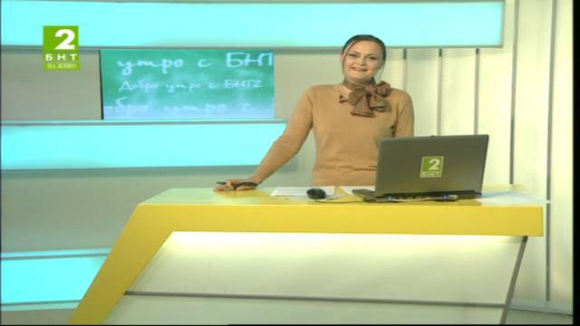 Добро утро с БНТ2 – информационен блок (пряко предаване от София) – 10 октомври 2014