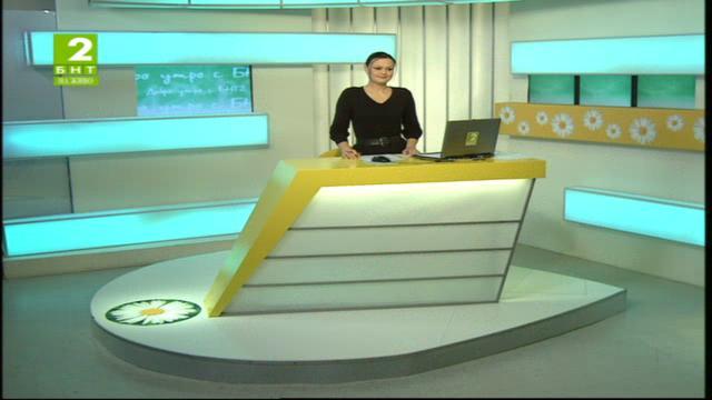 Добро утро с БНТ2 – информационен блок (пряко предаване от София) – 13 ноември 2014