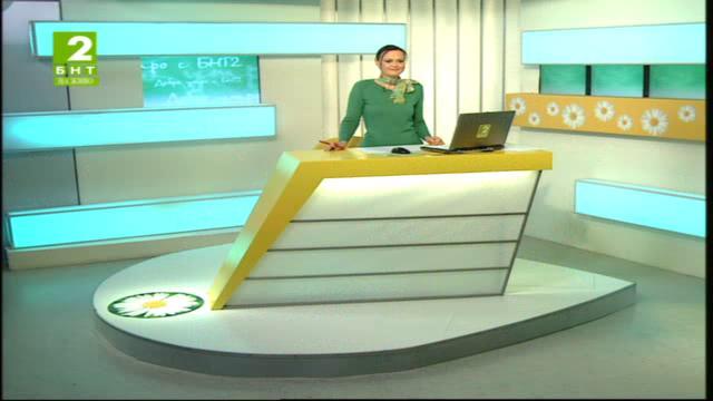 Добро утро с БНТ2 – информационен блок (пряко предаване от София) – 23 октомври 2014