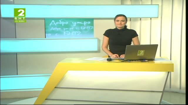Добро утро с БНТ2 – информационен блок (пряко предаване от София) – 29 октомври 2014