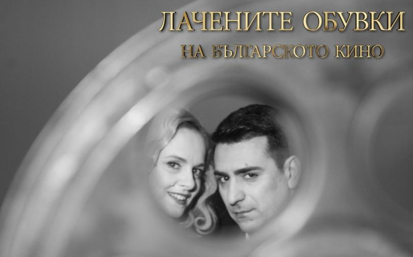 БНТ обявява зрителската класация на стоте най-любими български филма