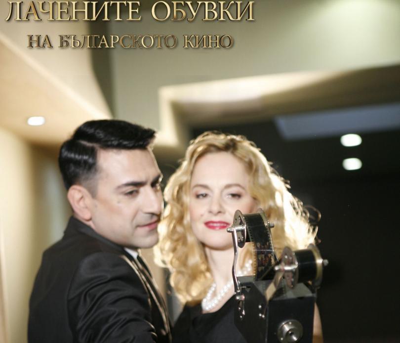 """""""Лачените обувки на българското кино"""" - тази вечер по БНТ 1"""