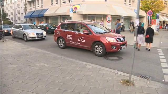 БНТ такси в Германия