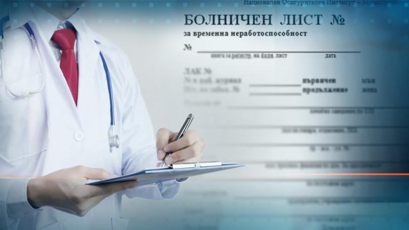 Първият ден от болничния няма да се заплаща, но ще се вдигне минималната пенсия