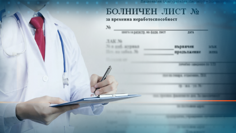 Синдикати срещу работодатели заради болничните