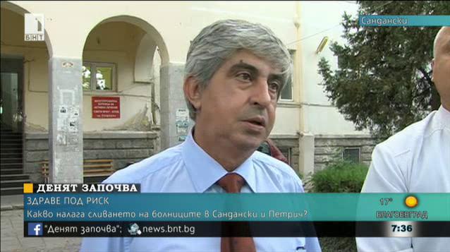 Какво налага сливането на болниците в Сандански и Петрич?