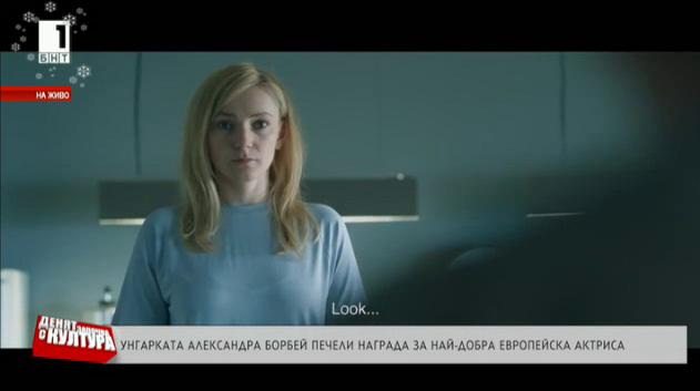 Унгарската актриса Александра Борбей с награда за най-добра европейска актриса