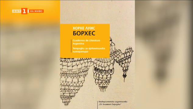 Представяне на книгата Тетрадки за аржентинска литература: Хорхе Луис Борхес