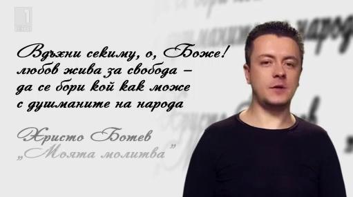 Христо Ботев - Моята молитва