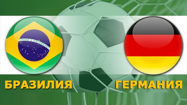 RECORD HIGH NUMBER OF VIEWERS WATCHED BRAZIL vs. GERMANY - Българска национална телевизия