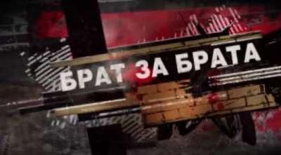 Брат за брат/ СтарМедия филм