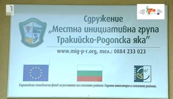 """Община Родопи в рубриката """"Европа инвестира в селските райони"""""""