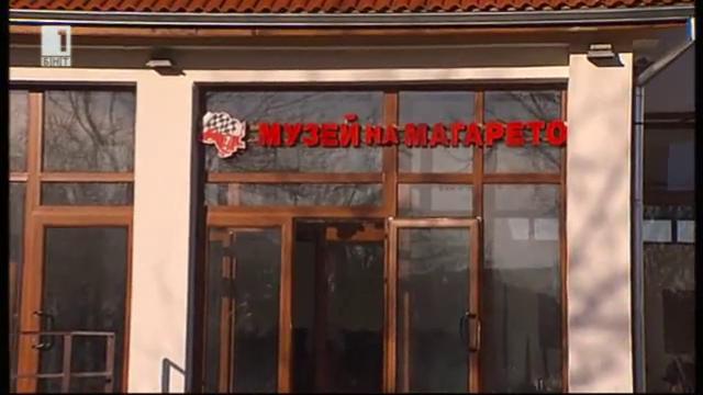 Българското магаре - вече в музей