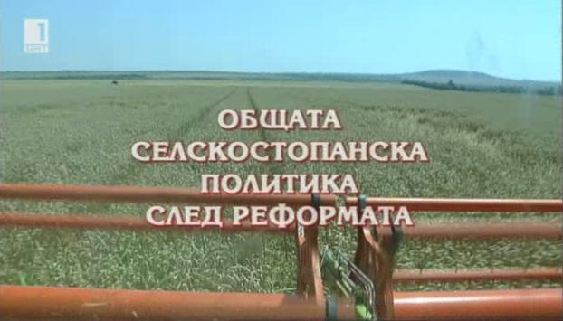 Общата селскостопанска политика след реформата
