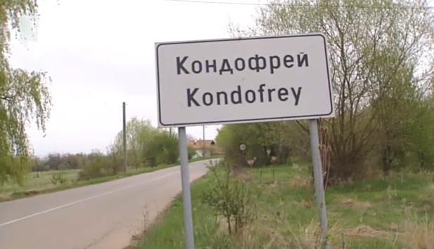 Кондофрей - селото, основано от френски граф