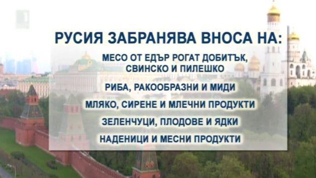 Руското ембарго и българските производители
