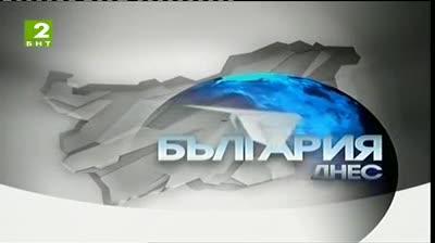 България днес – 2 юли 2013