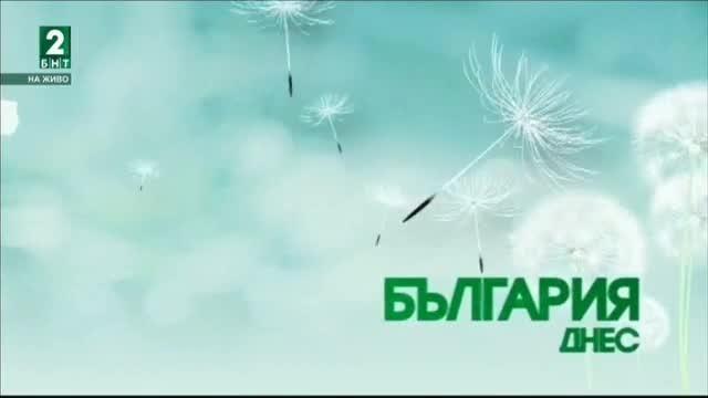 България днес, 12.03.2018 - излъчване от Благоевград