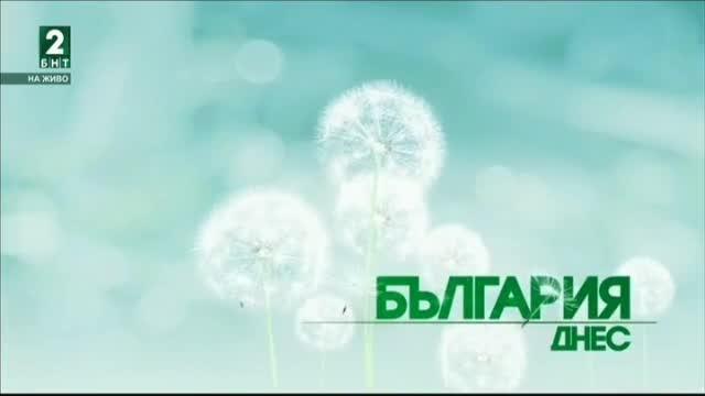 България днес - 18.12.2017, излъчване от Благоевград