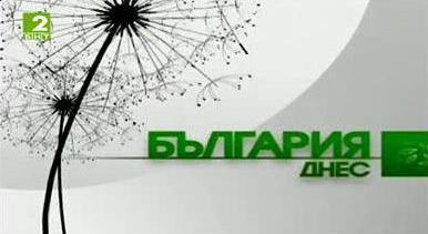 България днес - 29.12.2017, излъчване от Благоевград